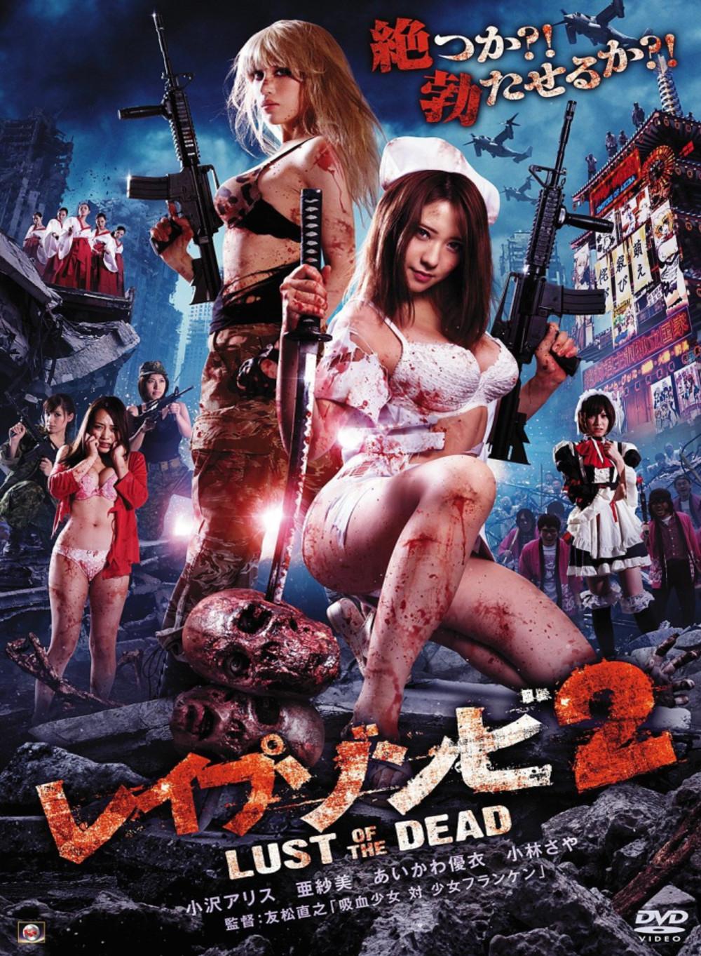 Rape_Zombie_Lust_of_the_Dead_2