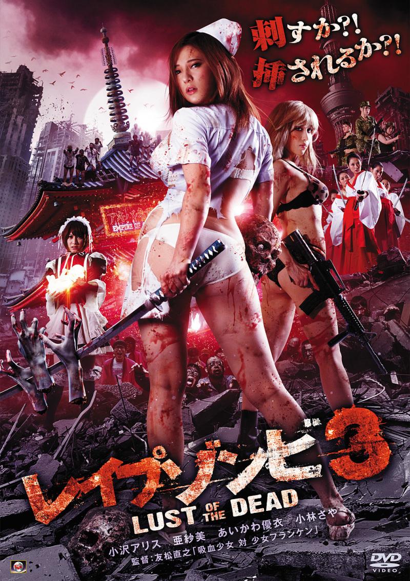 rape_zombie_3_jpdvd01