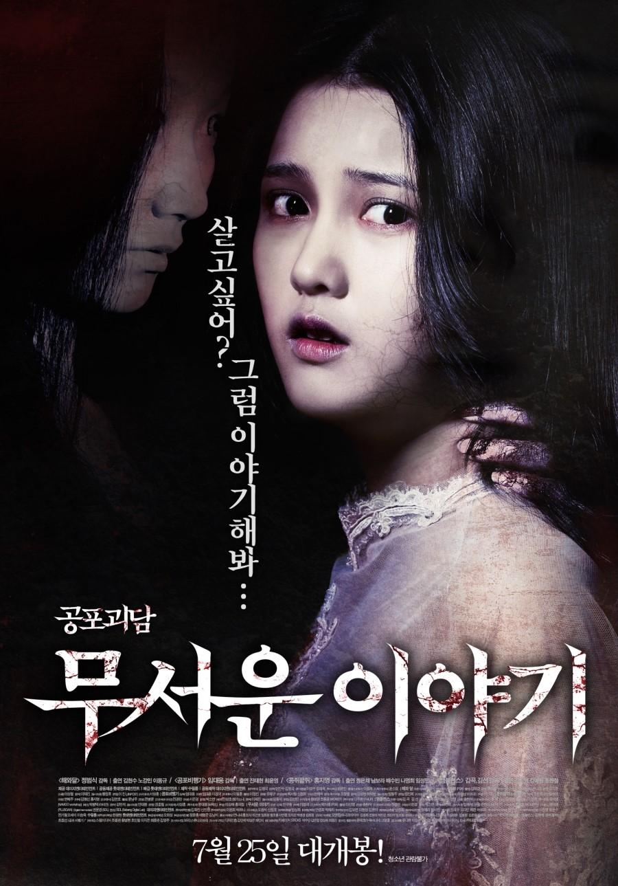 Horror_Stories_poster