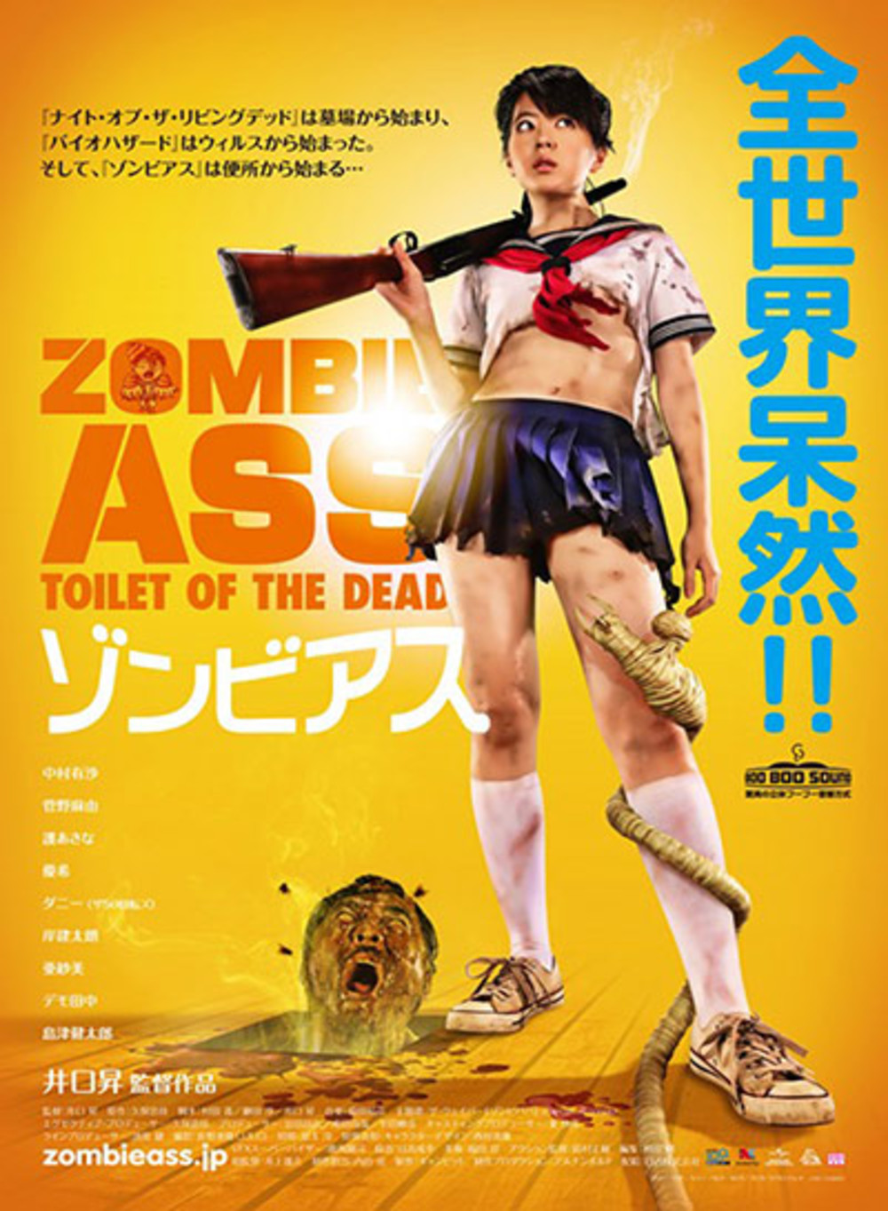 Zombie Ass Toilet Of The Dead